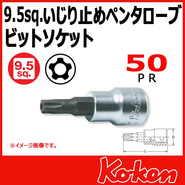 "Koken(コーケン) 3/8""-9.5 3025-50-50PR  イジリ止めペンタローブビットソケット"