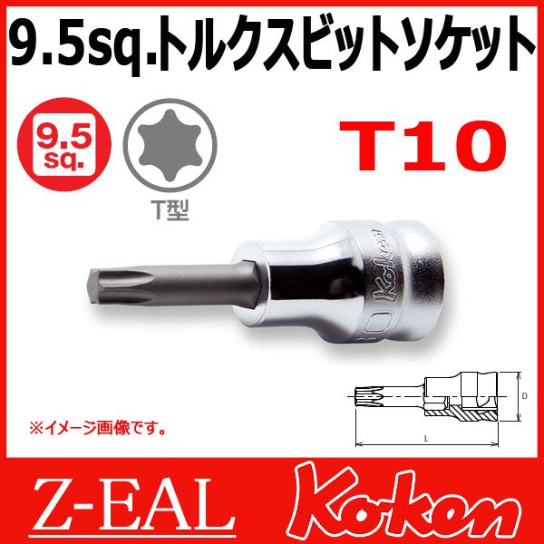 """Koken(コーケン) 3/8""""-9.5  Z-EAL トルクスビットソケット 3025Z-50-T10"""