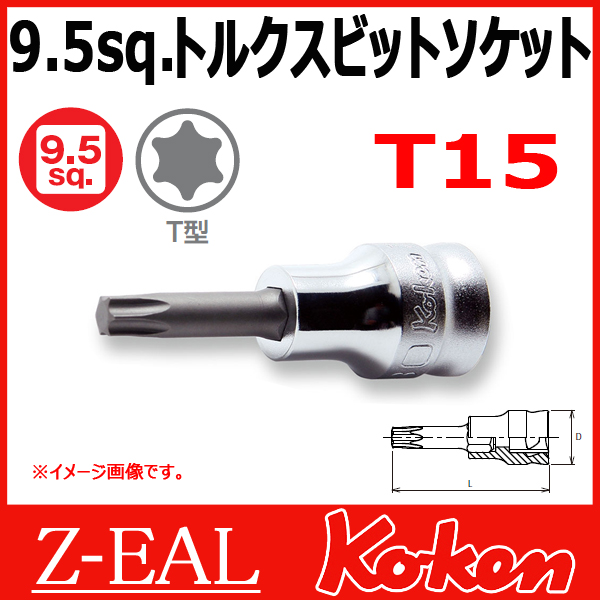 """Koken(コーケン) 3/8""""-9.5  Z-EAL トルクスビットソケット 3025Z-50-T15"""