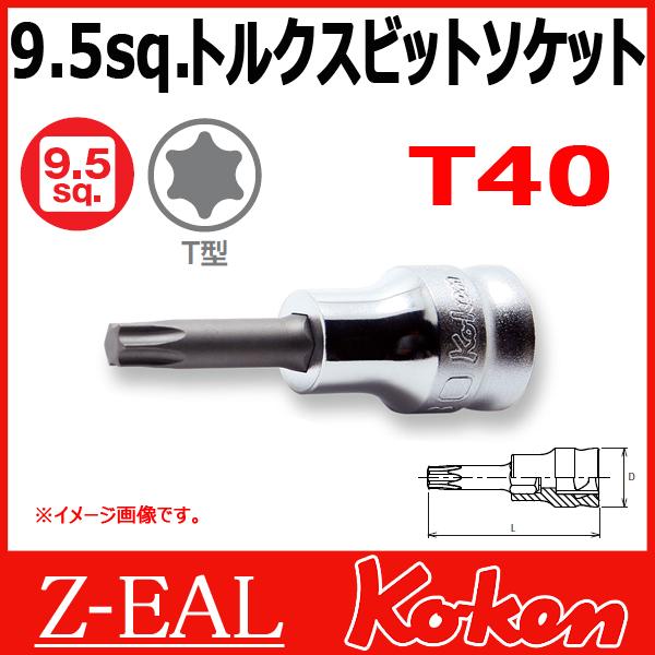 """Koken(コーケン) 3/8""""-9.5  Z-EAL トルクスビットソケット 3025Z-50-T40"""