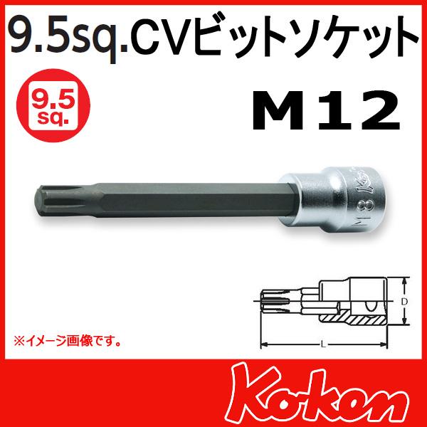 """Koken(コーケン) 3/8""""-9.5 3027-100-M12  CVビットソケット"""