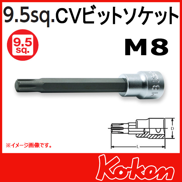 """Koken(コーケン) 3/8""""-9.5 3027-100-M8  CVビットソケット"""