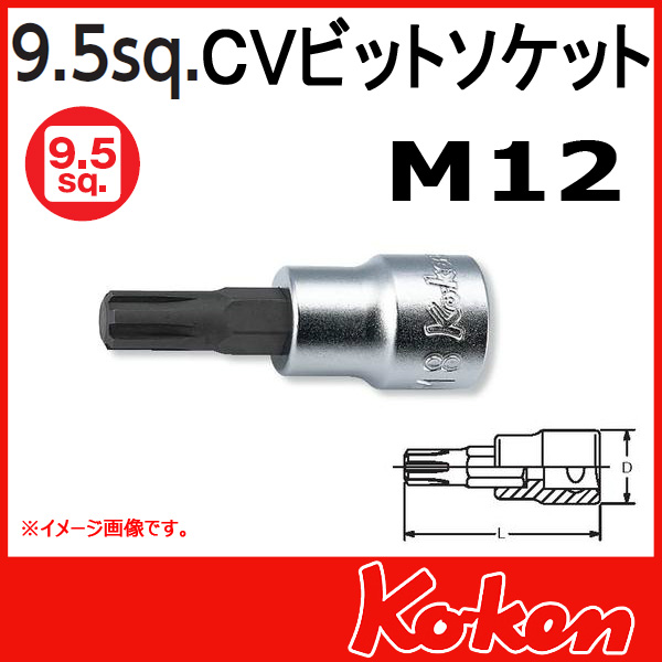 """Koken(コーケン) 3/8""""-9.5 3027-50-M12  CVビットソケット"""