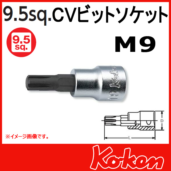 """Koken(コーケン) 3/8""""-9.5 3027-50-M9  CVビットソケット"""