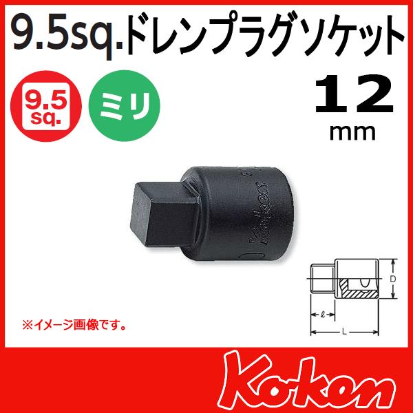 "Koken(コーケン) 3/8""-9.5 3110M-12 ドレンプラグ用ソケット 12mm"