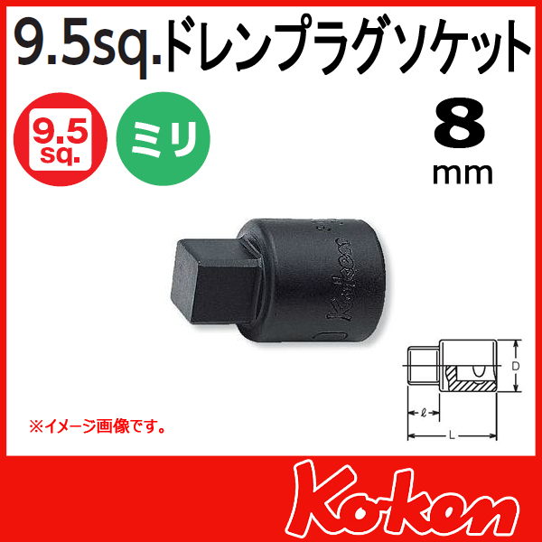 "Koken(コーケン) 3/8""-9.5 3110M-8 ドレンプラグ用ソケット 8mm"