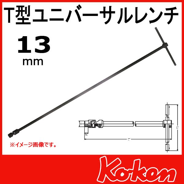 Koken(コーケン) 3116M-13  T型ユニバーサルレンチ 13mm