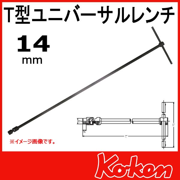 Koken(コーケン) 3116M-14  T型ユニバーサルレンチ 14mm