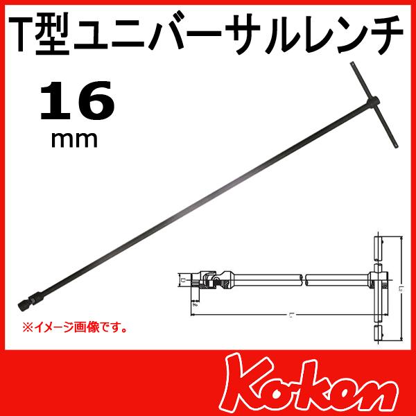 Koken(コーケン) 3116M-16  T型ユニバーサルレンチ 16mm