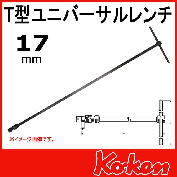 Koken(コーケン) 3116M-17  T型ユニバーサルレンチ 17mm