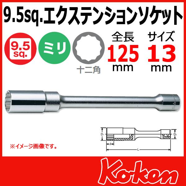 """Koken(コーケン) 3/8""""-9.5 3117M-125-13 エクステンションソケット 13mm"""