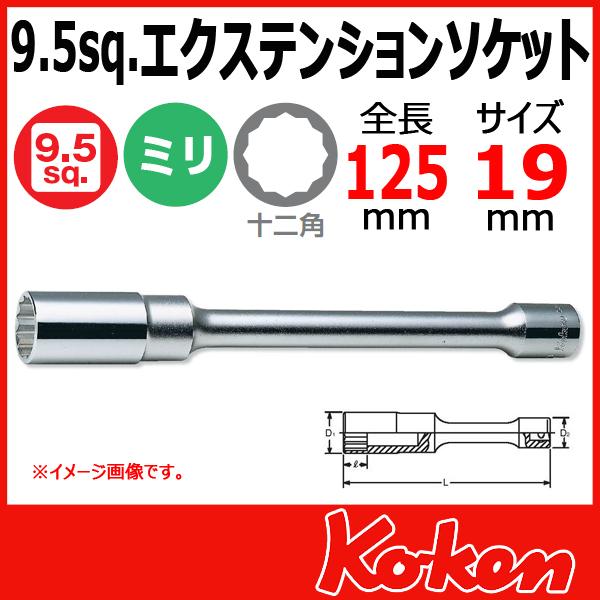 """Koken(コーケン) 3/8""""-9.5 3117M-125-19 エクステンションソケット 19mm"""