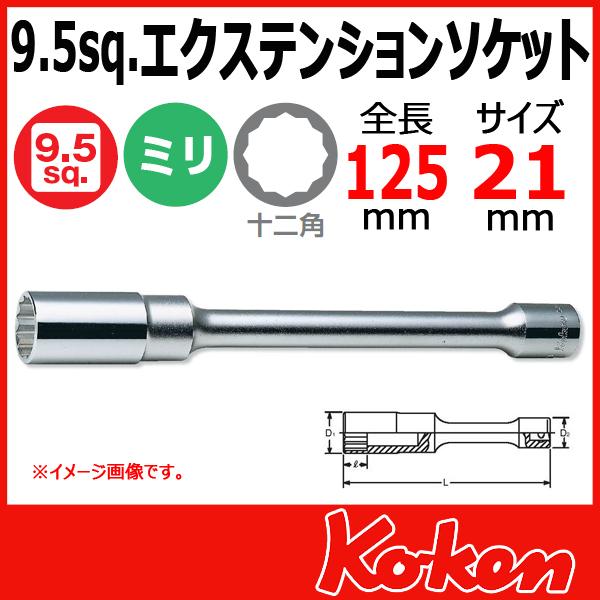 """Koken(コーケン) 3/8""""-9.5 3117M-125-21 エクステンションソケット 21mm"""