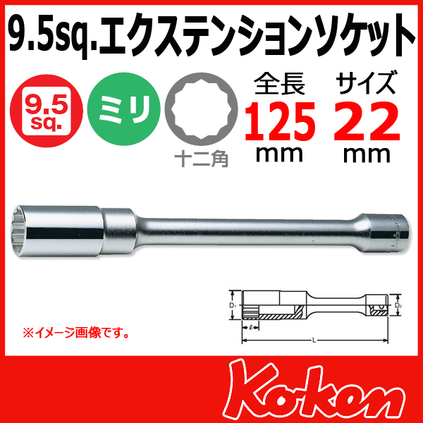 """Koken(コーケン) 3/8""""-9.5 3117M-125-22 エクステンションソケットレンチ 22mm"""