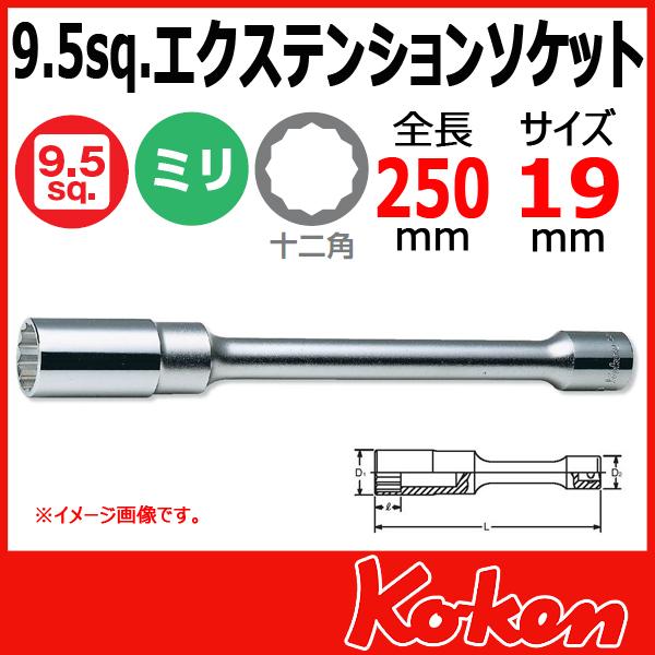 """Koken(コーケン) 3/8""""-9.5 3117M-250-19 エクステンションソケット 19mm"""