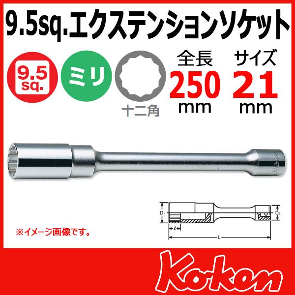 """Koken(コーケン) 3/8""""-9.5 3117M-250-21 エクステンションソケット 21mm"""