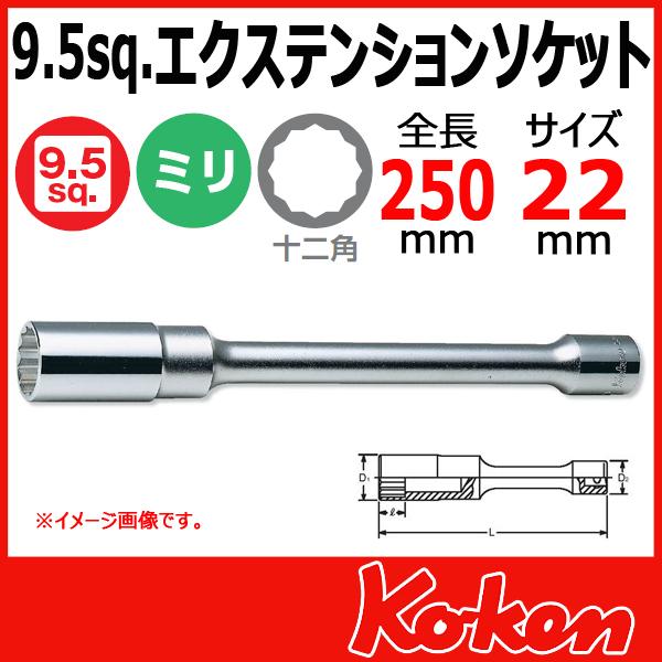 """Koken(コーケン) 3/8""""-9.5 3117M-250-22 エクステンションソケット 22mm"""