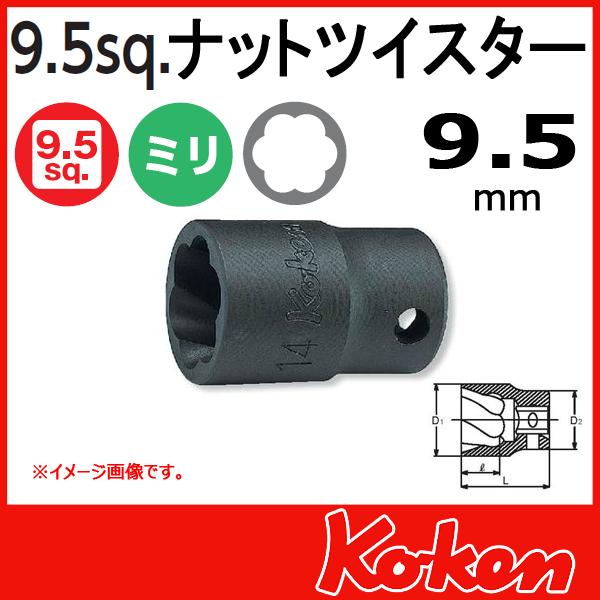 """【在庫あり】Koken(コーケン) 3/8""""-9.5 3127 ナットツイスター 9.5mm"""
