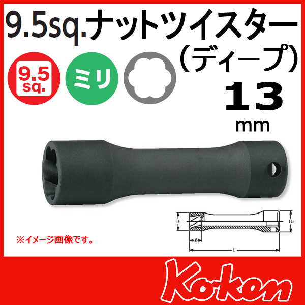 """Koken(コーケン) 3/8""""-9.5 3128-L80-13 ナットツイスター(ディープ) 13mm"""