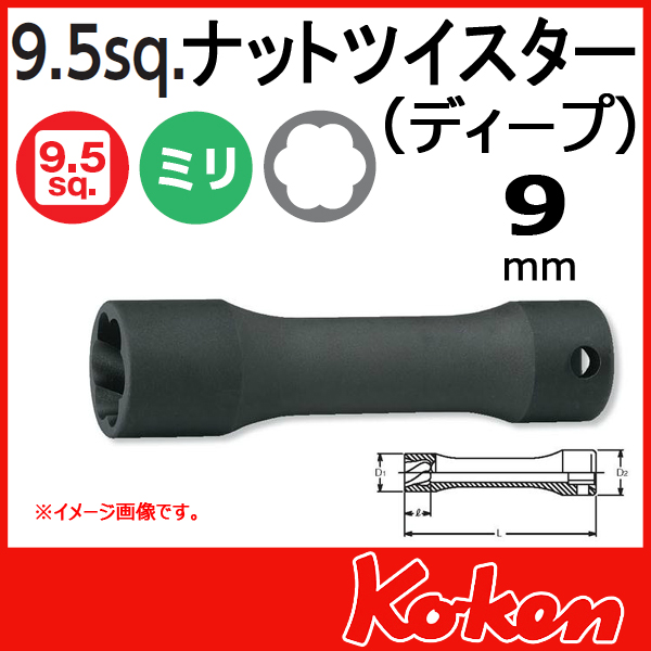"""Koken(コーケン) 3/8""""-9.5 3128-L80-9 ナットツイスター(ディープ) 9mm"""