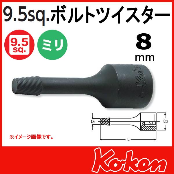 """Koken(コーケン) 3/8""""-9.5 3129-60-8  ボルトツイスター 8mm"""