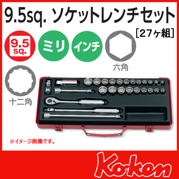 "Koken(コーケン) 3/8""-9.5  ソケット工具セット 3206AM"