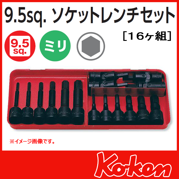 "Koken(コーケン) 3/8""-9.5  ソケット工具セット 3219M"