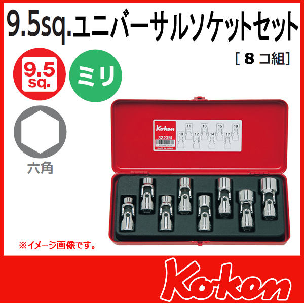 "Koken(コーケン) 3/8""-9.5  ソケット工具セット 3223M"