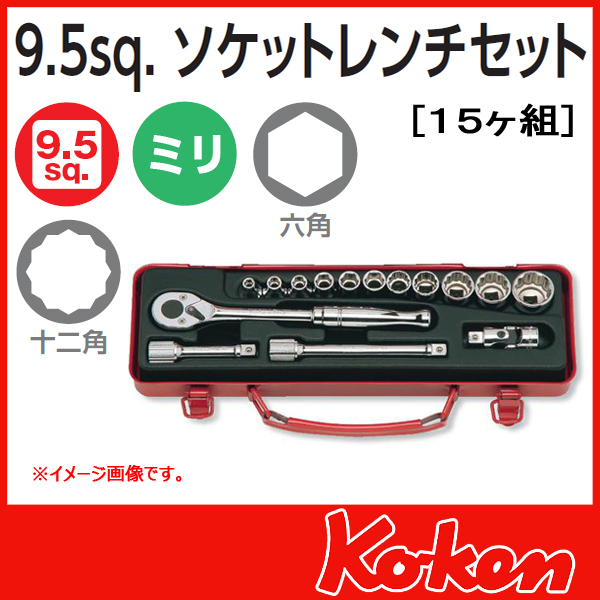 "Koken(コーケン) 3/8""-9.5  ソケット工具セット 3252M"