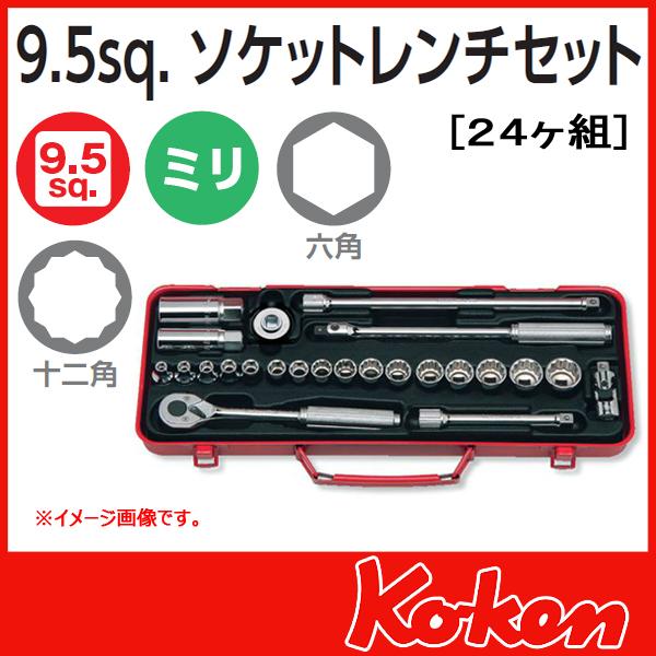 """Koken(コーケン) 3/8""""-9.5  ソケット工具セット 3275"""