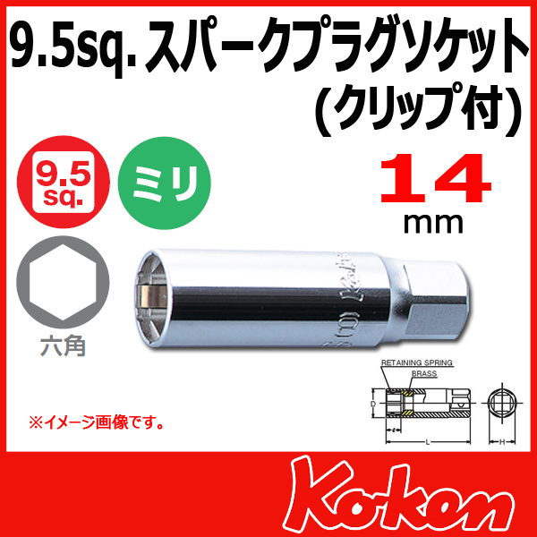 "Koken(コーケン) 3/8""(9.5)  3300C スパーグプラグソケット(クリップ付) 14mm"
