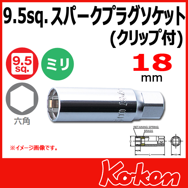 "Koken(コーケン) 3/8""(9.5)  3300C スパーグプラグソケット(クリップ付) 18mm"