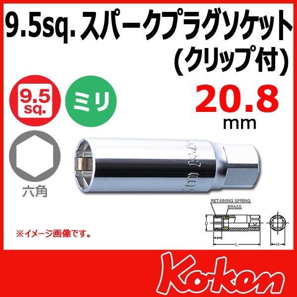 "Koken(コーケン) 3/8""(9.5)  3300C スパーグプラグソケット(クリップ付) 20.8mm"