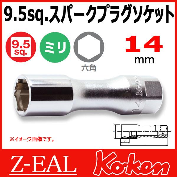 """Koken(コーケン) 3/8""""-9.5  Z-EAL スパーグプラグソケット 3300CZ-14"""
