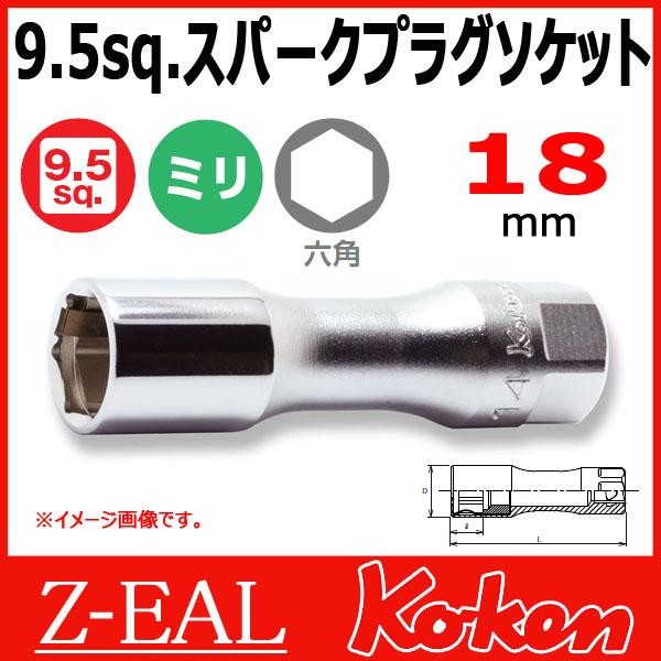 """Koken(コーケン) 3/8""""-9.5  Z-EAL スパーグプラグソケット 3300CZ-18"""