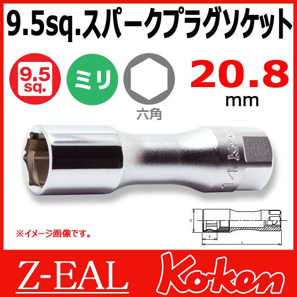 """Koken(コーケン) 3/8""""-9.5  Z-EAL スパーグプラグソケット 3300CZ-20.8"""
