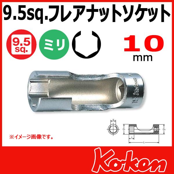 """Koken(コーケン) 3/8""""(9.5)3300FN-10 フレアナットソケット 10mm"""