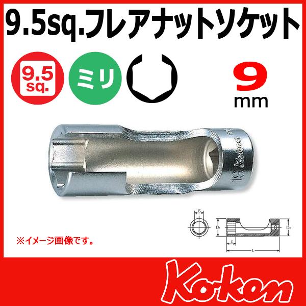 """Koken(コーケン) 3/8""""(9.5)3300FN-9 フレアナットソケット 9mm"""