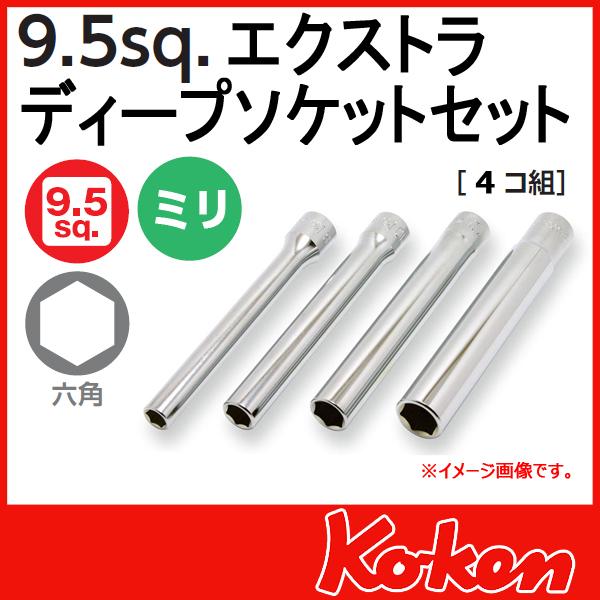 """Koken(コーケン) 3/8""""-9.5  6角エクストラディープソケットセット 3300M/4-L120"""