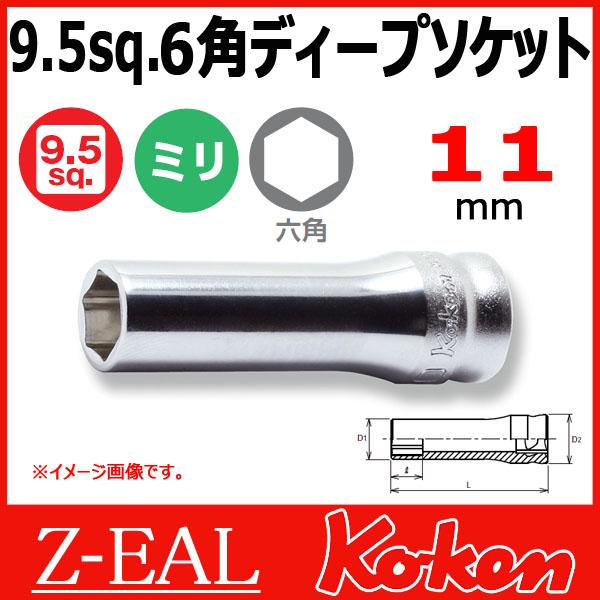 """Koken(コーケン) 3/8""""-9.5  Z-EAL 6角ディープソケット 3300MZ-11"""