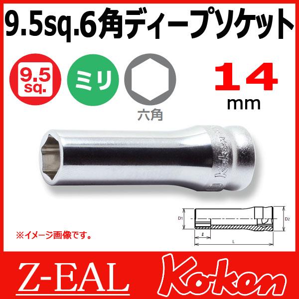 """Koken(コーケン) 3/8""""-9.5  Z-EAL 6角ディープソケット 3300MZ-14"""