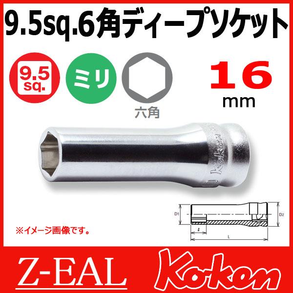 """Koken(コーケン) 3/8""""-9.5  Z-EAL 6角ディープソケット 3300MZ-16"""