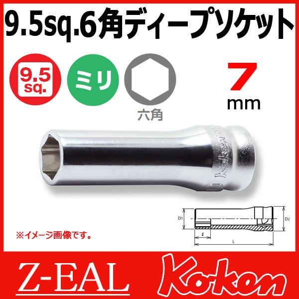 """Koken(コーケン) 3/8""""-9.5  Z-EAL 6角ディープソケット 3300MZ-7"""