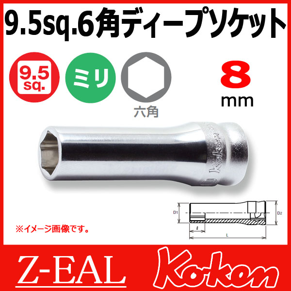 """Koken(コーケン) 3/8""""-9.5  Z-EAL 6角ディープソケット 3300MZ-8"""