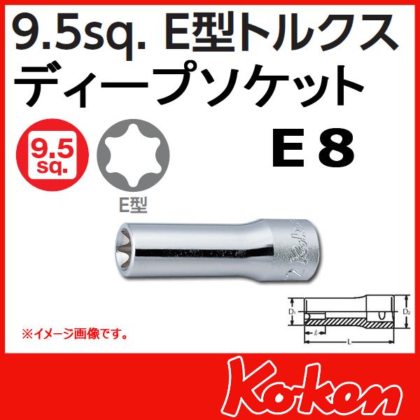 "Koken(コーケン) 3/8""-9.5 3325-E8 E型トルクスディープソケット E8"