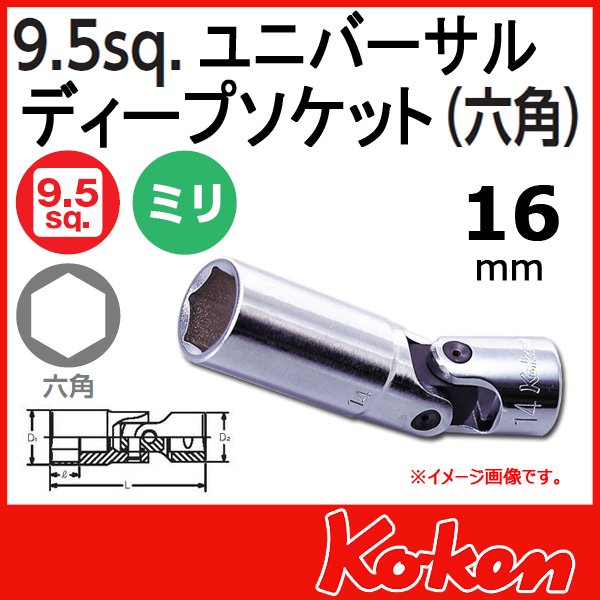 "Koken(コーケン) 3/8""-9.5 340M-75-16 6角ユニバーサルディープソケット 16mm"