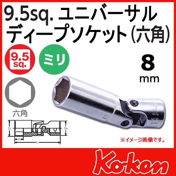 "Koken(コーケン) 3/8""-9.5 3340M-75-8 6角ユニバーサルディープソケット 8mm"