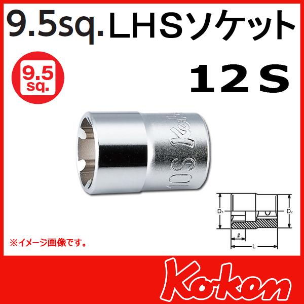 """Koken(コーケン) 3/8""""-9.5 3400LH-12S LHSソケット 12S"""