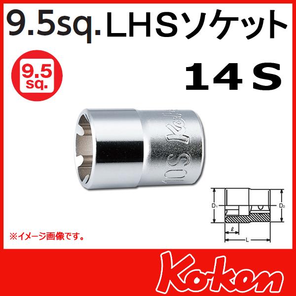 """Koken(コーケン) 3/8""""-9.5 3400LH-14S LHSソケット 14S"""