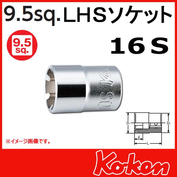 """Koken(コーケン) 3/8""""-9.5 3400LH-16S LHSソケット 16S"""